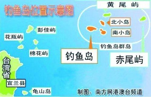 """台湾抗议日本将钓鱼岛北小岛划为""""国有财产"""""""