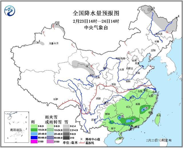 中国内地大面积雨雪雾影响春节返程高峰