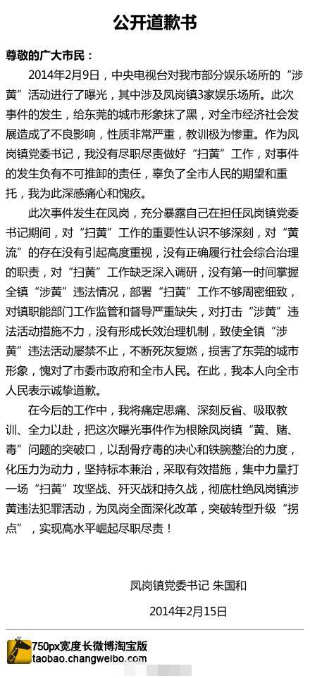 东莞4名镇委书记因扫黄不力向全市公开道歉