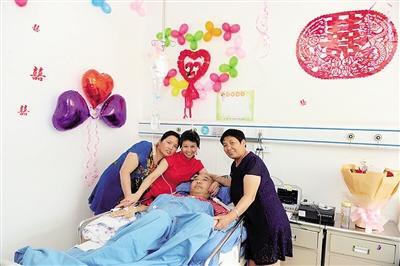 杨晓华(左二)和丈夫杨平在病房举办婚礼。