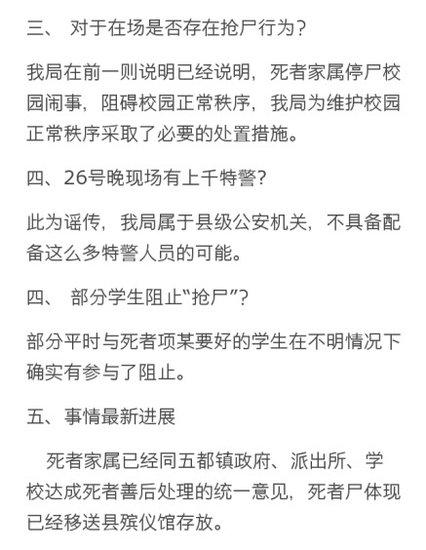 高清图—江西广丰县五都镇中学徐建发被欺后用刀将同学捅死