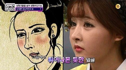 韩国女子整容整出