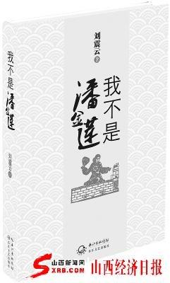 """越""""绕""""越丰饶——评刘震云长篇新作《我不是潘金莲》(图)"""