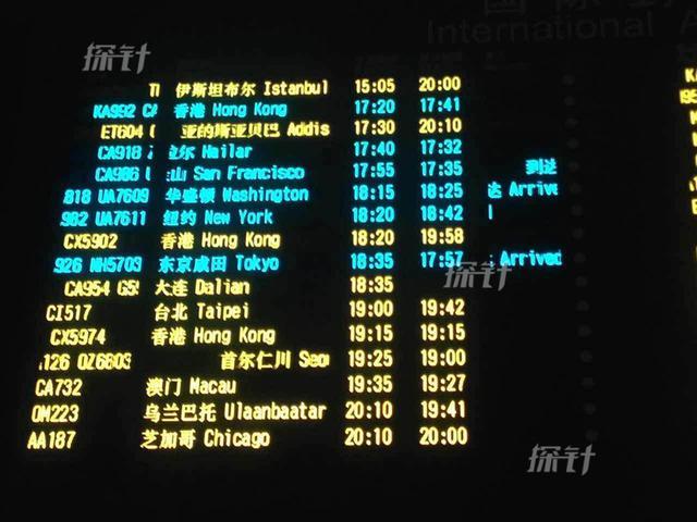 国际 军事 评论 历史 图片 天气  3月31日晚7点,首都机场t3国际到达