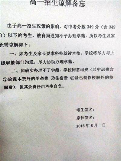 """广东一高中400余名新生""""被退学"""" 称因政策收紧"""