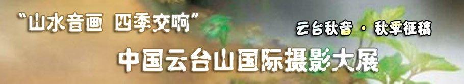 云台山国际摄影大展