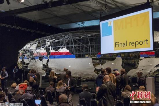 MH17空难中期调查结果:击落客机导弹来自俄罗斯