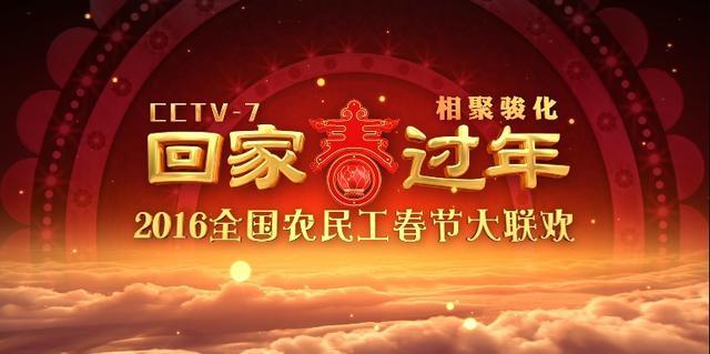 众星云集 《回家 过年》2016全国农民工春节大联欢