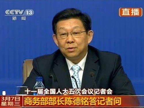 商务部部长陈德铭就扩消费及经贸问题答问