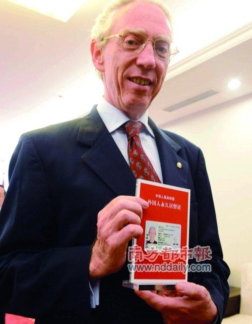 """""""世上最难申请""""中国绿卡审批管理将降低门槛"""