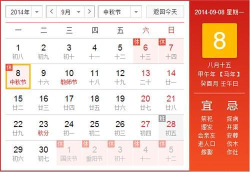 中秋节放假安排公布 连休3天高速路通行不免费