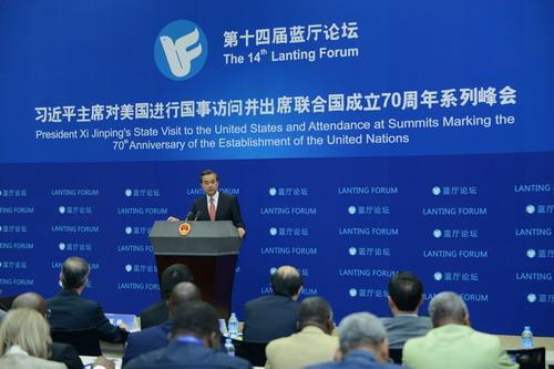 """第十四届""""蓝厅论坛""""在外交部举行 外交部长王毅发表主旨演讲"""