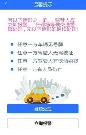 北京:小事故拒挪车造成拥堵 今起先罚200元