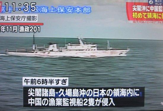 日本称两艘中国渔政船再次逼近钓鱼岛12海里