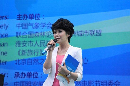 中国生态城市建设发展国际倡议大会在雅安举行