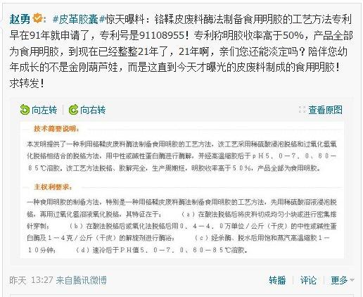 网曝皮革制造食用明胶21年前已获国家专利(图)