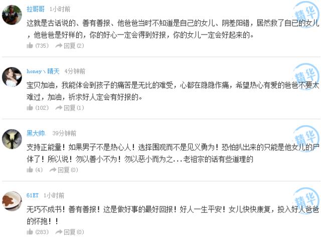 回音壁:日本校花遭吐槽 腾讯网友晒素颜