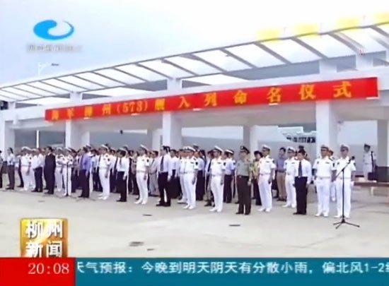 """054A型""""柳州""""号护卫舰日前入列南海舰队(图)"""