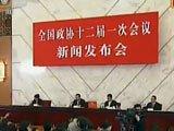 新一届政协委员名单四个特点