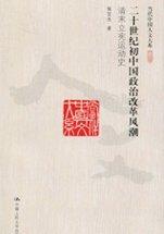 20世纪初中国政治改革风潮――清末立宪运动史
