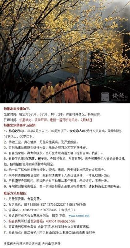 高清图—浙江天台县始丰街道天台山慈恩推短期出家体验