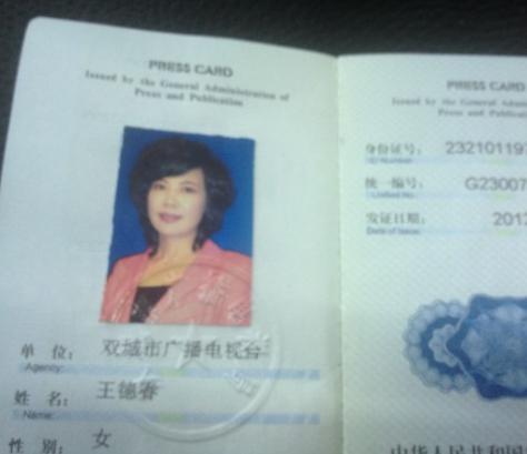 黑龙江双城调查主持人称遭人大代表性侵事件