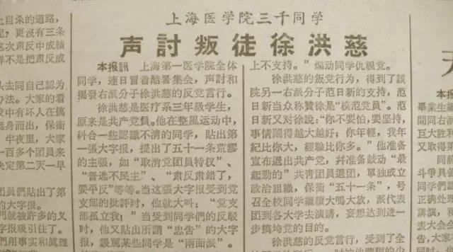 ▲《人民日报》刊载的关于徐洪慈的文章。