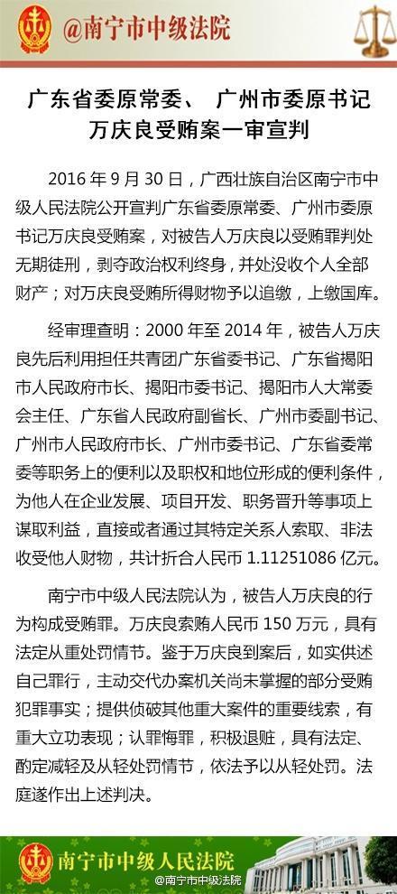 广州市委原书记万庆良受贿一审判处无期徒刑