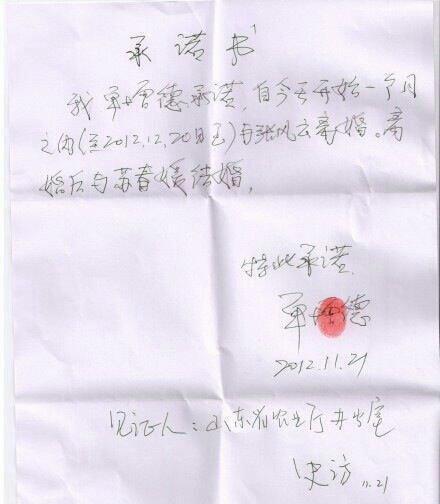 山东副厅长给情妇写下离婚承诺书,网爆动用警力拘禁情人