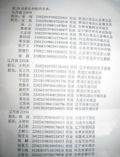 媒体称朝鲜扣押29名中国渔民 外交部回应