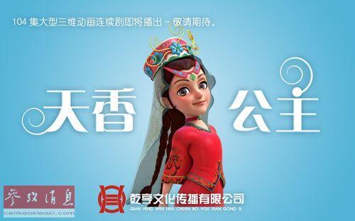 美媒:中国推香妃动画片 意图促进维汉民族和睦