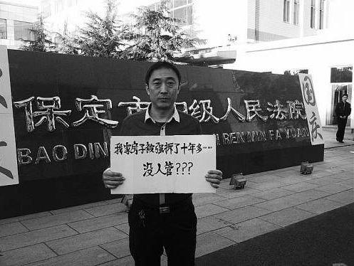 陈小东在河北省保定市中级人民法院立案的行政诉讼10年未开庭审理。陈小东供图