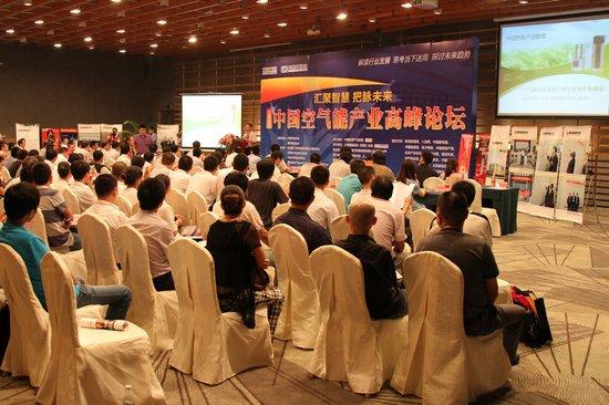 中国空气能产业高峰论坛在苏州举行
