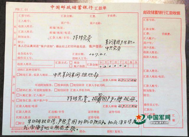 七旬老人交4万元特殊党费捐建航母  军事要闻中国军网2017-02-23 10:12 - liuchao.8436 - liuchao.8436的博客