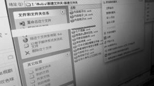 媒体:甘肃会宁交通局副局长上班看黄片