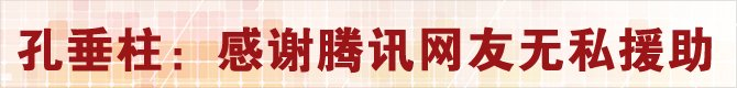 云南人大常委会副主任孔垂柱