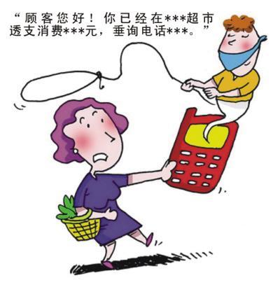 短信银行卡消费诈骗:银行卡异地消费、扣费