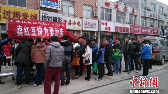 女子患病丈夫卖饼救妻石家庄市民排队购买