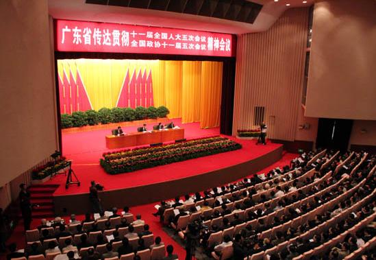 广东省召开传达贯彻十一届全国人大五次会议和全国政协十一届五次会议精神电视电话会议。