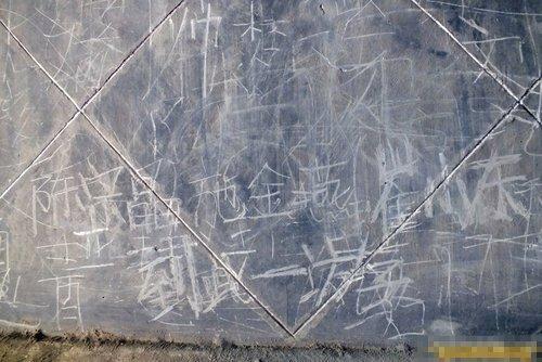 周恩来故居遭大面积涂鸦 院内竹子被刻画(图)