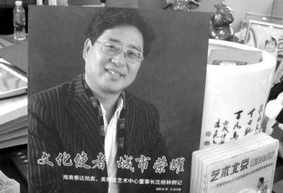 """海南工商联副主席借款10亿""""失踪"""" 警方已立案"""