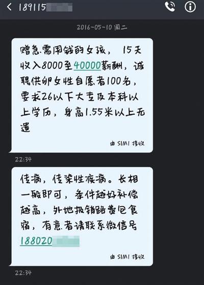 """北京多名大学生收到""""求卵子""""短信:15天赚4万"""