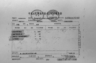 部队三甲医院收费票据名目混乱 有科室未经登记
