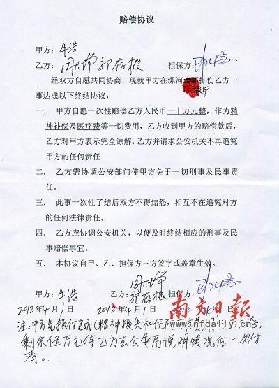 河南漯河28岁房管副局长持枪顶头殴打记者(图)