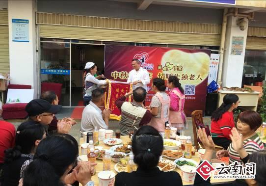 """云南200名失独孤寡老人享""""长街宴""""共度中秋"""