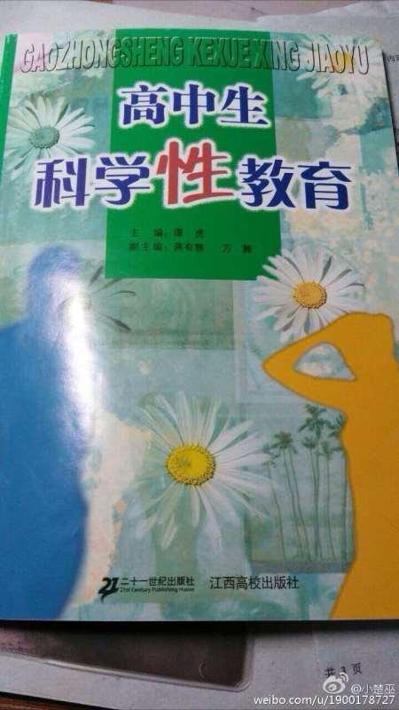 """江西教科书称女生婚前性行为""""下贱"""" 出版社回应"""