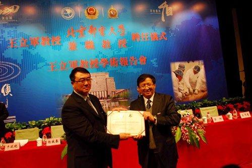 重庆副市长王立军受聘北京邮电大学兼职教授