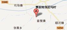 事发地:首羡镇西两公里张后屯村