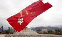 2011中国红色旅游博览会