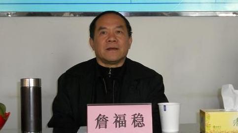 安徽省委组织部副部长詹福因严重违纪降为处级